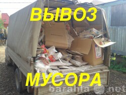 Предложение: Вывоз строй мусора Газель,Камаз,Грузчики