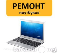 Предложение: Ремонт и обслуживание ноутбуков