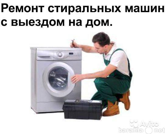 Предложение: Ремонт стиральных машин