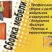 Предложение: Сборка мебели, кухни