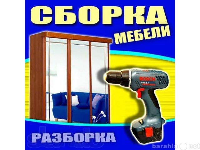 Предложение: Сборка и разборка мебели,ее установка