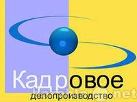 Предложение: Кадровое делопроизводство с ПК. Обучение