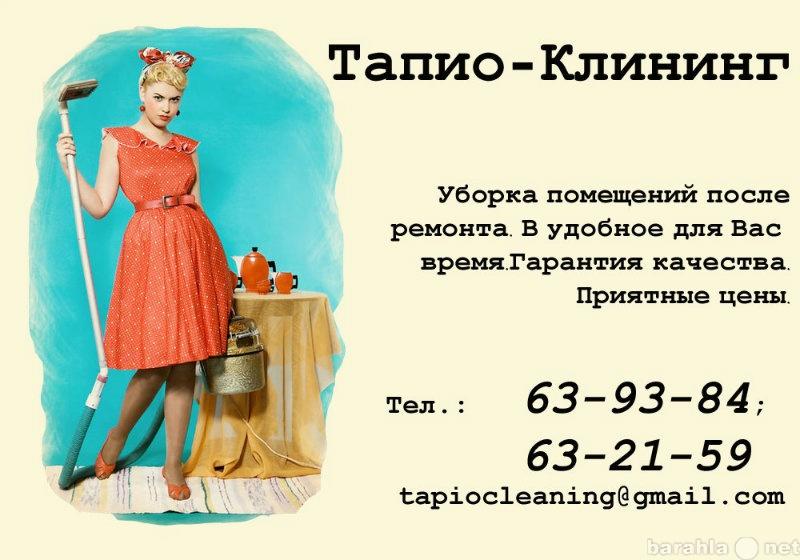 Предложение: Профессиональная уборка в Петрозаводске