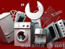 Предложение: Ремонт электробытовой техники на дому .