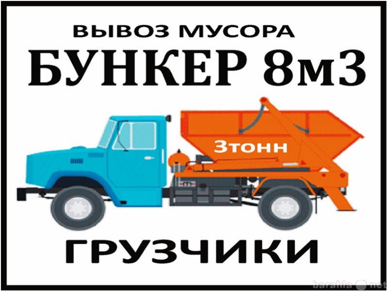 Предложение: Вывоз Мусора Контейнером 8м3 / 22м3 /