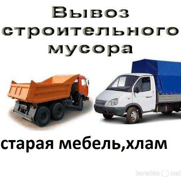 Предложение: Вывоз любого мусора: 8-951-087-13-14