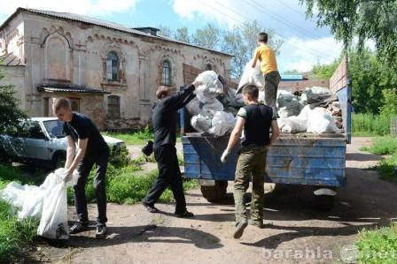 Предложение: Уборка и вывоз строй мусора. Грузчики.