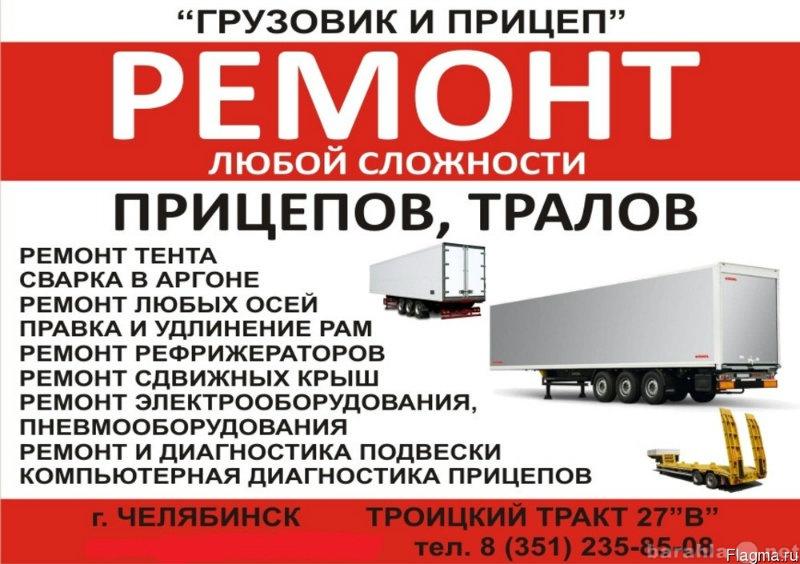 Предложение: Ремонт грузовых автомобилей и полуприцеп