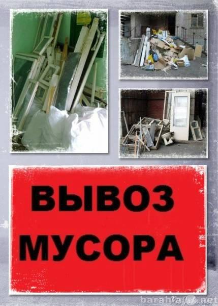 Предложение: Уборка,вывоз,вынос,погрузка мусора!