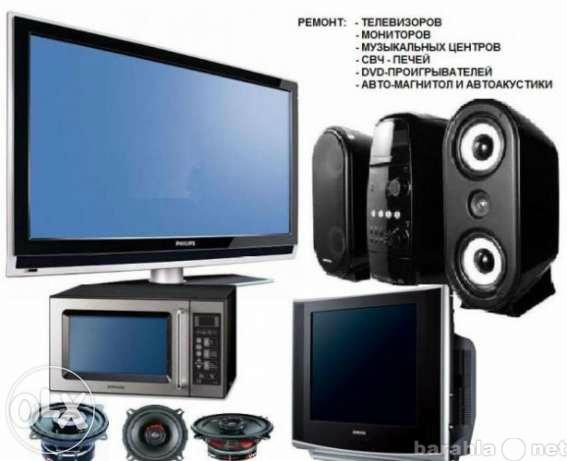 Предложение: Ремонт ноутбуков,телевизоров,телефонов,