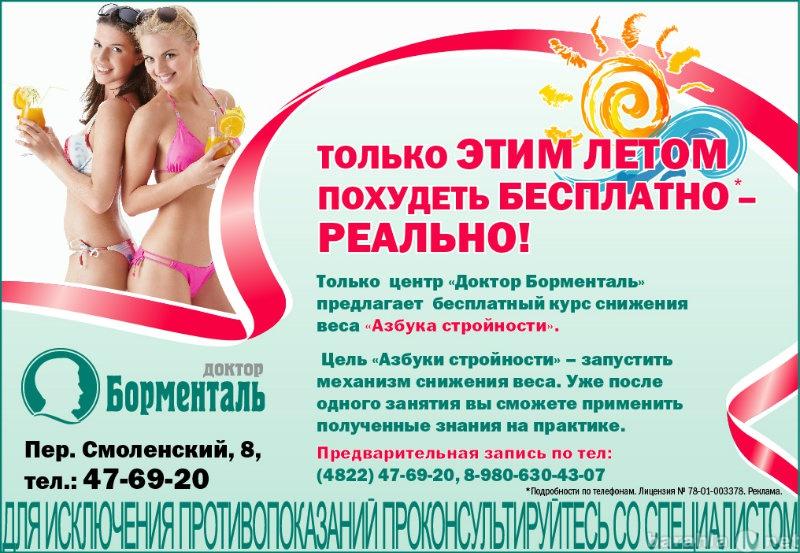 Центры для похудения в спб