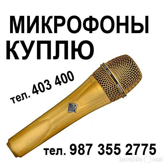 Спрос: = КУПЛЮ = СТАРУЮ = АППАРАТУРУ микрофон =