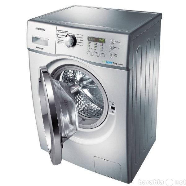Предложение: Ремонт стиральных машин  89146379463