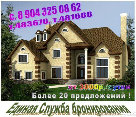 Предложение: Подбор и бронирование домов и коттеджей