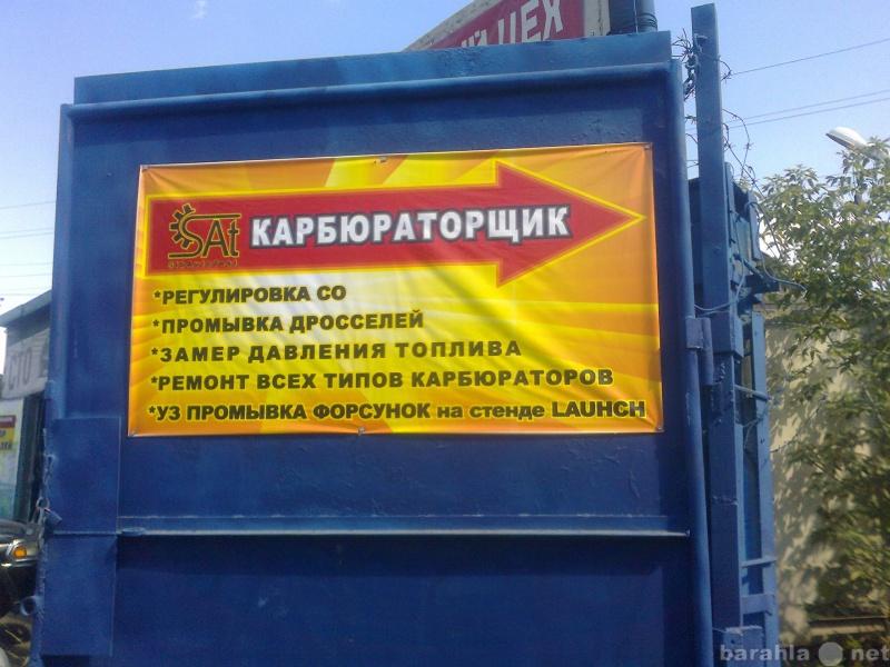 Предложение: Ремонт карбюраторов