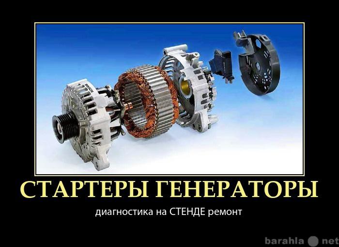 Предложение: Автоэлектрик