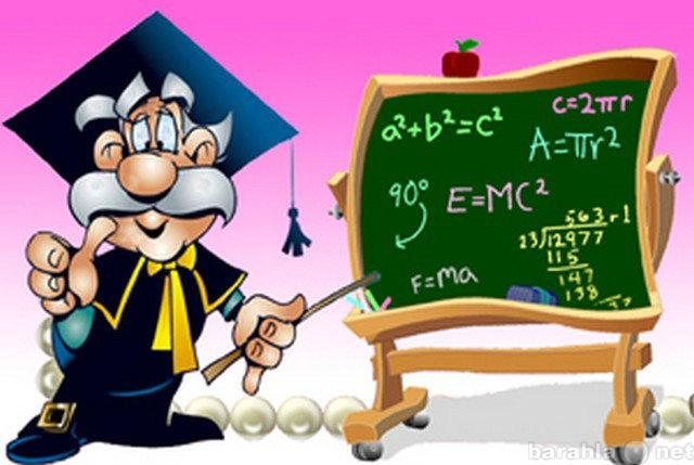 Предложение: Репетиторство, подготовка по математике