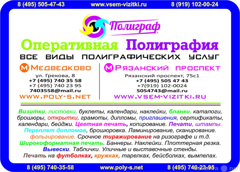 Предложение: Печать на футболке кружке Полиграфия