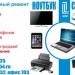 Предложение: Чистка системы охлаждения ноутбука