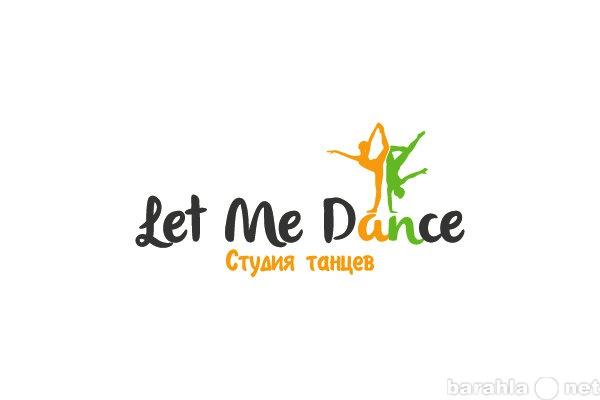 Предложение: Бесплатные занятия в студии танцев и фи