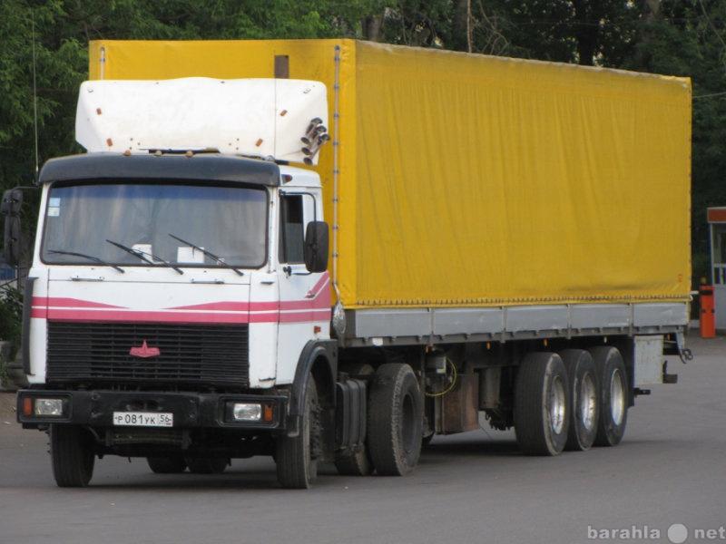 Предложение: Перевозка Грузов Фурами до 20 тонн