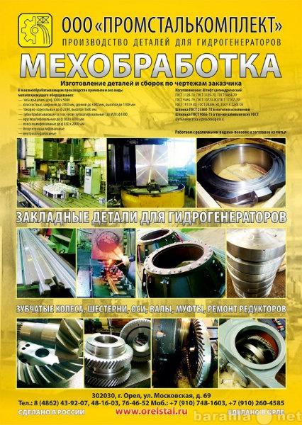 Предложение: Токарно-карусельные работы до 2360 мм