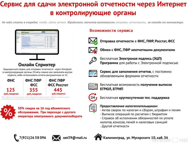 Калининград сдача электронная отчетности регистрация ооо ип нко