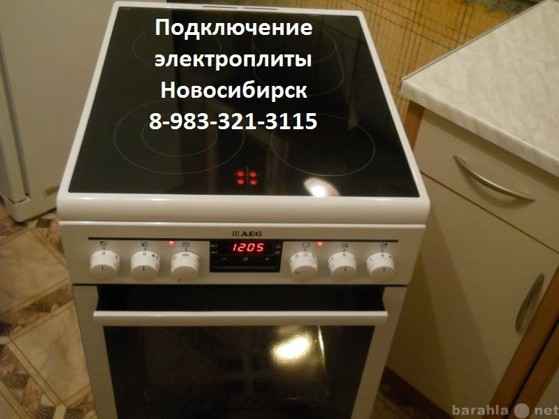 Предложение: Подключение электроплиты плиты варочной