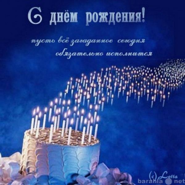 Поздравления с днем рождения если оно прошло