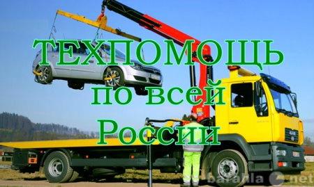 Предложение: Техпомощь по всей территории России