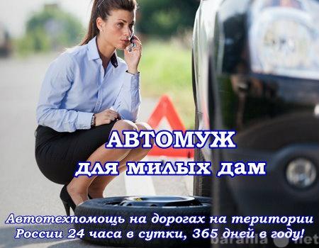 Предложение: Техпомощь Автомуж для милых дам от Assis