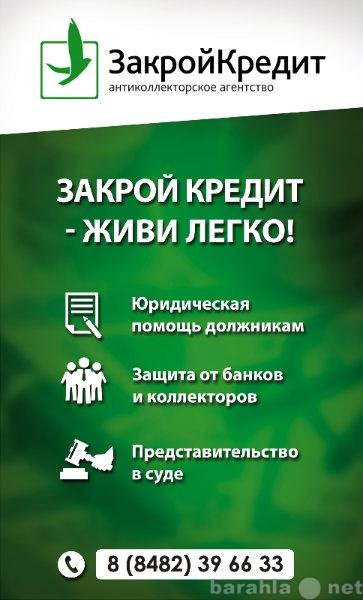 кредитный юрист помощь должникам москва