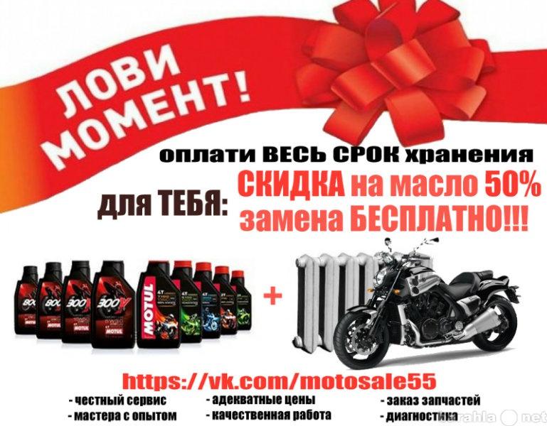 Предложение: Ремонт, хранение мотоциклов в мастерской
