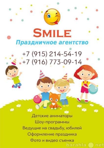 Предложение: Организация детского праздника