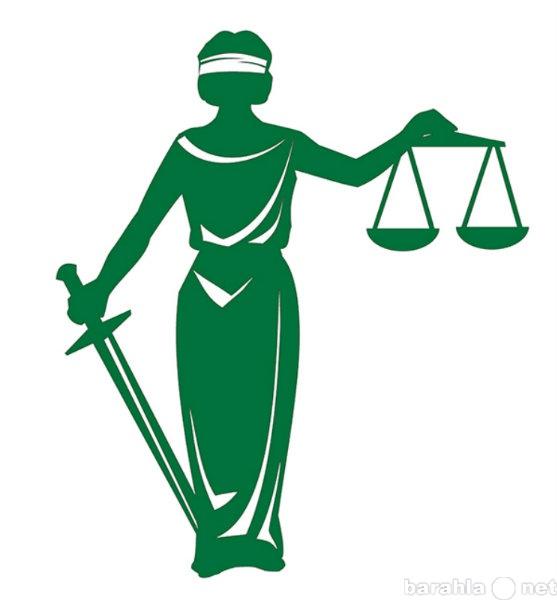 Предложение: Юридические услуги юристы
