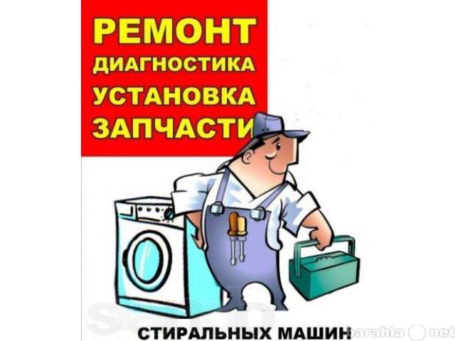Предложение: Ремонт стиральных машин в Брянске