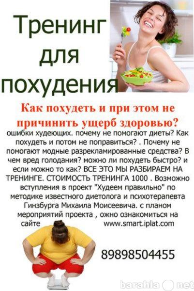 Тренинги по похудению в москве