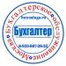 Предложение: Бухгалтерские и аудиторские услуги