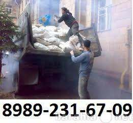 Предложение: Вывоз мусора 8-989-231-67-09