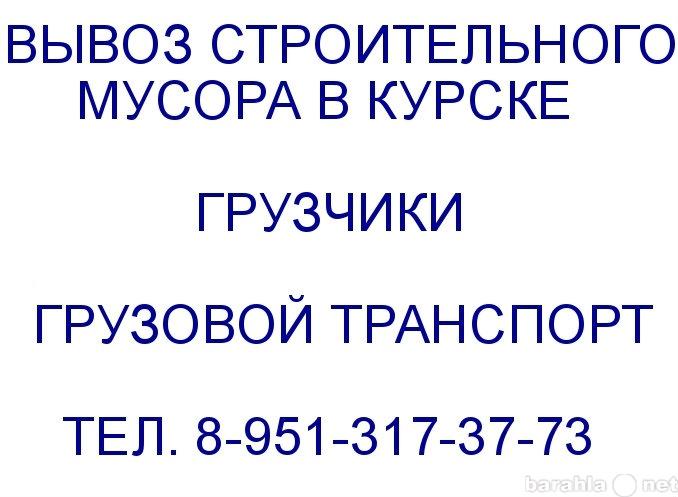Предложение: Вывоз Мусора: 8-951-317-37-73