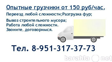 Предложение: Услуги Грузчиков: 8-951-317-37-73
