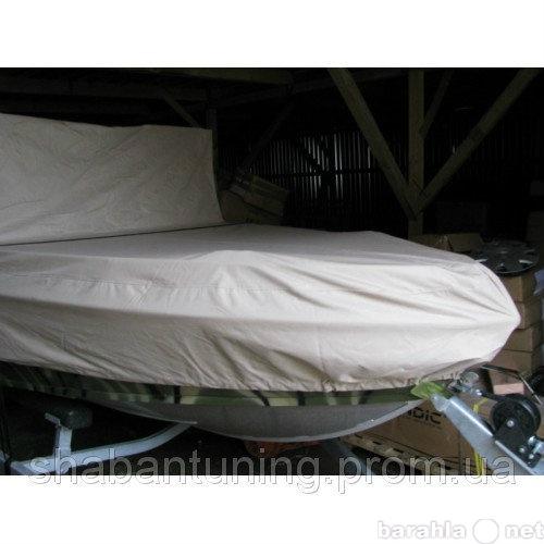 Предложение: Ходовой, носовой тент на лодку или катер