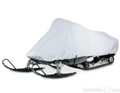 Предложение: Тентовый чехол на снегоход