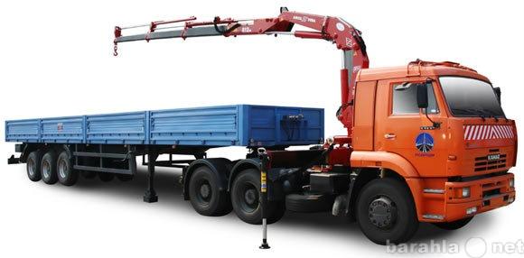 Предложение: Аренда Манипулятора 20 тонн полуприцеп