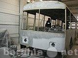 Предложение: Кузовной ремонт автобусов