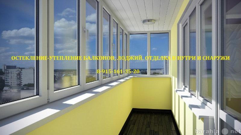 Предложение: Отделка ЛОДЖИЙ - БАЛКОНОВ в нутри и снар