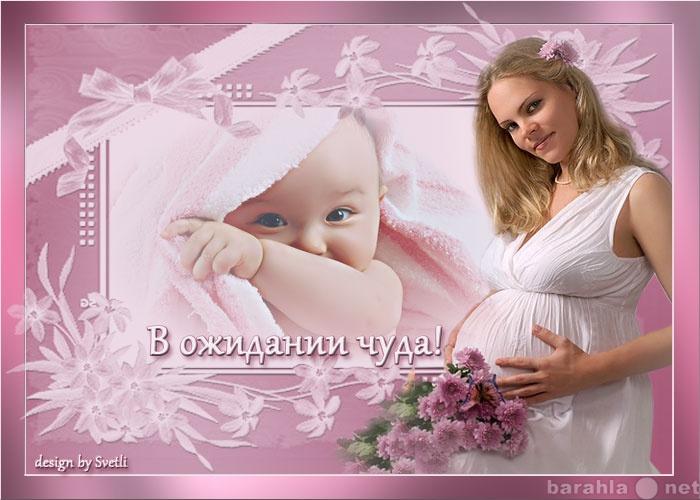 Про, открытка с беременностью фото