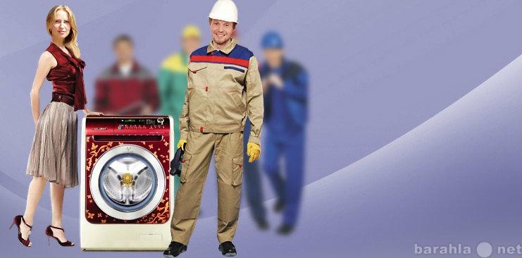 Предложение: Ремонт стиральных,посудомоечных машин