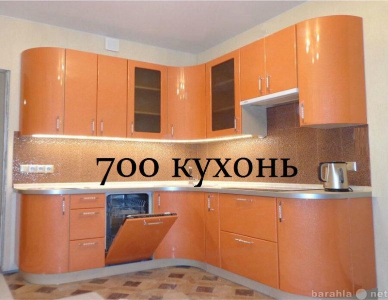 Предложение: Кухни на заказ. Фабрика 700 кухонь