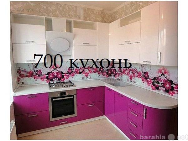 Предложение: Мебель для кухни на заказ. 700 кухонь.